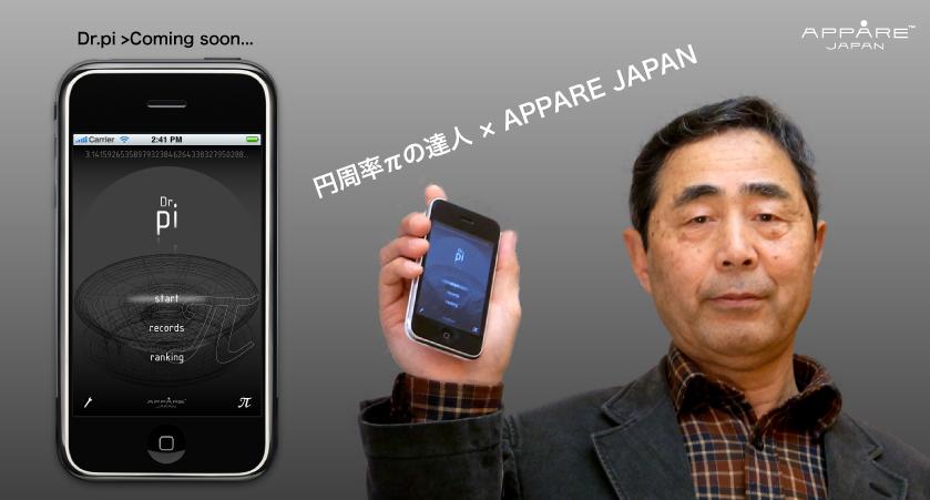 円周率の達人×APPARE-JAPAN