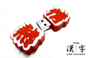 情熱USBメモリー