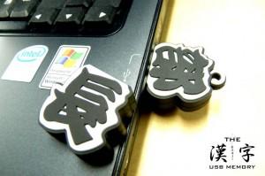 部長USBメモリー