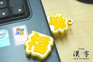 幸福USBメモリー