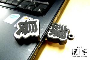 課長USBメモリー